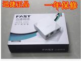 FAST迅捷 FD880S adsl宽带猫 电信猫 防雷联通猫