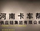 河南郑州做货运就选卡车帮,安全可靠,结算快卡车帮
