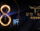 天河华翎舞蹈10周年店庆所有舞蹈8.8折扣优惠