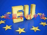 欧盟专利授权条件 欧盟知识产权服务