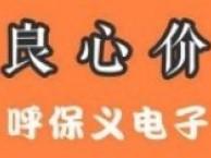 广州市萝岗呼保义上门电脑维修良心价 咨询不收费7天售后保障