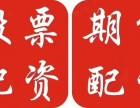 徐州邳州安全专业股票配资期货融资原油垫资