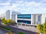 河南鄭州痛風風濕病醫院是不是三甲醫院