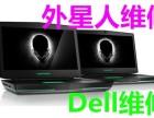 工体外星人清灰换硅脂北京外星人维修点