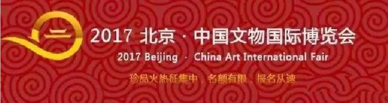 中国最高级别文物盛宴 2017北京 中国文物国际博览会