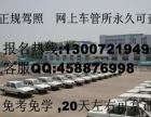 鄂州考C1本人长期从事汽车驾照培训