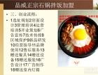 韩式石锅拌饭加盟哪家好品威值得考虑