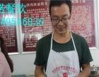 凉皮酸辣粉砂锅培训 肉夹馍技术培训学习
