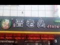 水月寺 盐百商场 快餐店转让