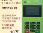 滨州正规POS机办理公司 移动POS机安装自选商户不跳码