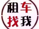 东营华夏汽车租赁有限 公司