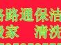 扬州路通保洁清洗,专业清洗各类家电,瓷砖美缝