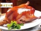 北京便宜坊烤鸭哪里好,可以加盟么?