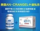 盆腔炎总腹泻,CRANGEL益生菌组合来解决