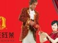 茂旺红茶招商加盟,中国茶叶影响力品牌,诚邀实力加盟