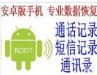 安卓手机数据恢复 通话记录/短信/通讯录 丢失删除