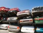 东莞地区报废车回收