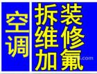 东城安移空调 空调维修充氟 7600036