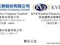 海口kvb昆仑国际外汇开户,外汇代理咨询热线