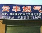 中国石化集团西南分公司-云丰液化气经营部