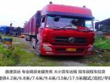 中山6.8米9.6米13米17.5米货车回程车出租回头车