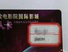 500元中影电影卡