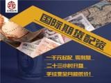 东莞吉期旺配资国际期货配资1000元起-0利息信誉度超好