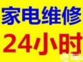 桂林家电维修服务中心