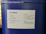 广州COD去除剂现货供应,COD去除效果佳