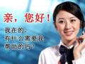 欢迎访问)咸阳LG冰箱官方网站各点售后服务报修电话欢迎您