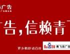做广告,直选青飞扬广告有限公司!