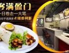 萍乡手抓饼加盟,品种多,口味全,月入3.5万
