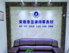 芜湖专业房产律师