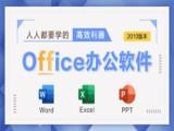 马鞍山办公自动化培训,Word排版培训,office办公