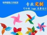 塑料风车户外悬挂彩色风车串幼儿园装饰diy小风车印logo