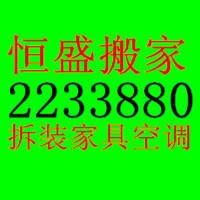 晋城恒盛专业搬家,拆装家具空调 搬货运 搬钢琴2233880