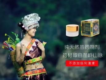 郑州皮肤管理加盟优选品牌苗老吉清肤堂2人就可以开店