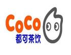 加盟店十大品牌,coco奶茶加盟费多少,coco奶茶能加盟吗