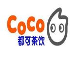 奶茶加盟連鎖品牌coco奶茶加盟,南京coco奶茶加盟費