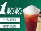 加盟一点点 特色奶茶品牌 投资金额 1万元以下