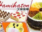 十大品牌蛋糕店加盟选择汉密哈顿配备高级蛋糕店设备