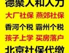 三河燕郊社保代理代缴个人所得税,代发工资,德聚人和