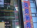 胜利街果品批发市场门口 饭店