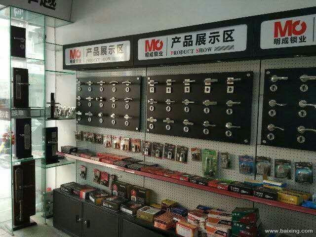 鹤山市沙坪明成锁业专业开锁,装锁,换锁,开汽车锁,保险柜等