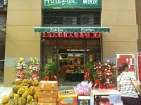 水果零食创业就选果缤紛精品水果店加盟