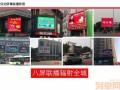 保定户外LED广告电子大屏幕显示彩屏广告位广告发布招租报价