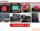 保定朝阳复兴路裕华路火车站客运站长城大街电子大屏幕广告位发布