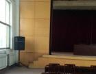 礼堂、大型会议厅出租