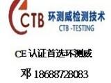 IEC62133检测哪里可以做蓝牙音箱IEC62133认证