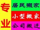 专业的深圳光明新区大型工厂搬迁公司
